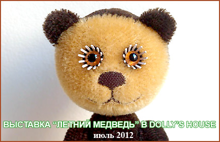 Выставка мишек Тедди в Санкт-Петербурге - Летний Медведь